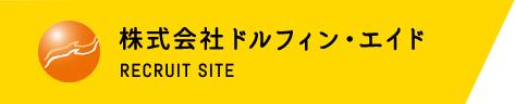 株式会社ドルフィン・エイド